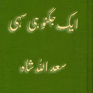 Ek Jugno He Sahi   Free download PDF and Read online