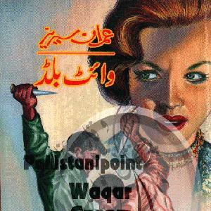 White Blood Imran Series   Free download PDF and Read online