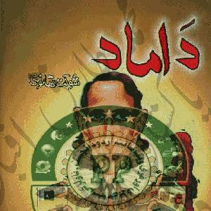 Damad PDF   Free download PDF and Read online