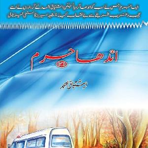 Andha Jurm Inspector Jamshed Series   Free download PDF and Read online