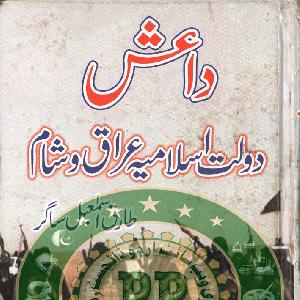 Daish Dolt-e-Islamia Iraq-o-Sham   Free download PDF and Read online
