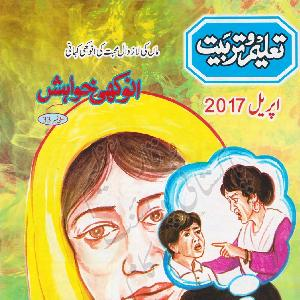 Taleem o Tarbiyat April 2017   Free download PDF and Read online