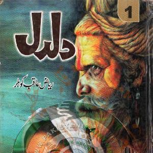 Daldal Complete Novel   Free download PDF and Read online