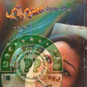 Masoom Balain   Free download PDF and Read online