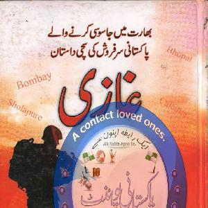 Ghaazi   Free download PDF and Read online