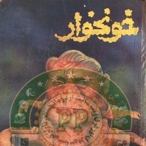 Khoon Khawar Part 2 of Rooh ki Pukar   Free download PDF and Read online
