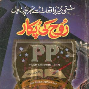 Rooh ki pukar Part 1   Free download PDF and Read online