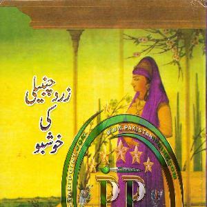 Zard Chanbeeli ki Khushbu   Free download PDF and Read online