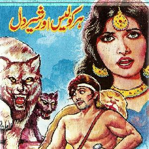 Herkolis Aur Sher Dil   Free download PDF and Read online