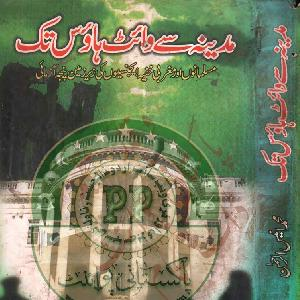 Madina Se White House Tak   Free download PDF and Read online