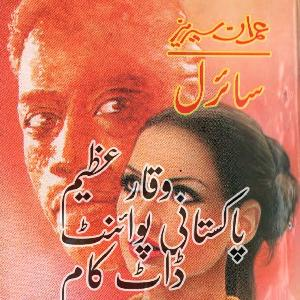 Siral Imran Series Part 1   Free download PDF and Read online