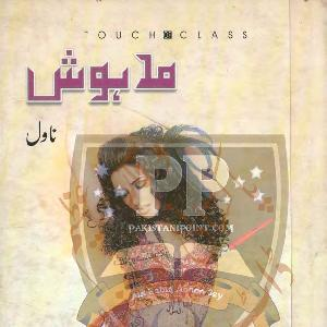 Madhosh    Free download PDF and Read online