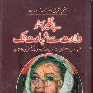 Benazir Bhutto Wiladat Se Shadat Tak    Free download PDF and Read online