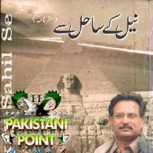 Nile Ke Sahil Se    Free download PDF and Read online