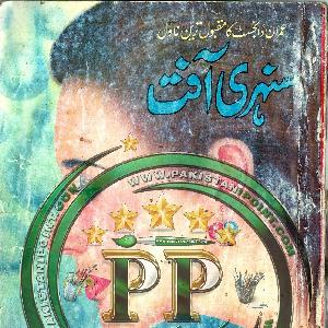 Sunehri Aafat   Free download PDF and Read online