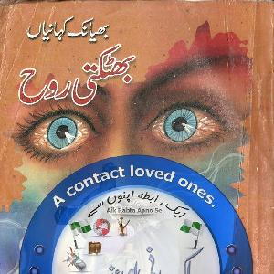 Bhatakti Roohen    Free download PDF and Read online