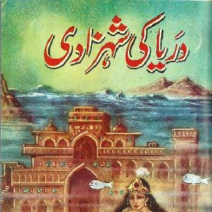 Darya Ki Shahzadi    Free download PDF and Read online