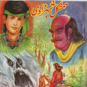 HamShakal Shahzadi   Free download PDF and Read online