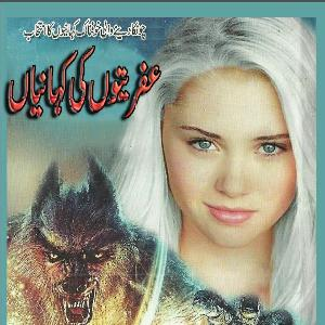 Afreeton Ki Kahaniyan (Complete Edition)   Free download PDF and Read online