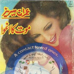 Maut Ka Aghwa   Free download PDF and Read online
