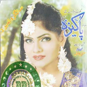 Pakeeza Digest May 2017   Free download PDF and Read online