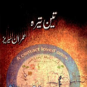 Teen Tera   Free download PDF and Read online