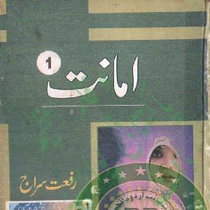 Ammanat   Free download PDF and Read online