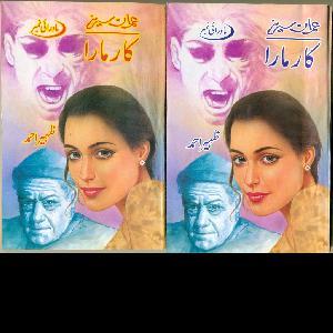 Karmara Imran Series Part 2