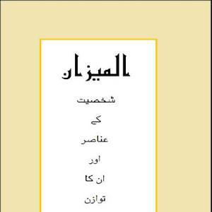 Al Meezan Shakhiat Ke Anasa Aur Un Ka Tawazan   Free download PDF and Read online