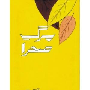 Berg-e-Sehra    Free download PDF and Read online
