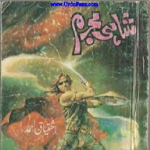 Shahi Mujrim Inspector Jamshed Series   Free download PDF and Read online