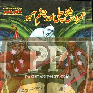 Umro Sheikh Chili aur Chashm-e-Aho