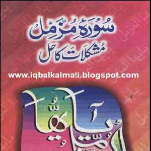Surah Muzammil Se Mushkilat   Free download PDF and Read online