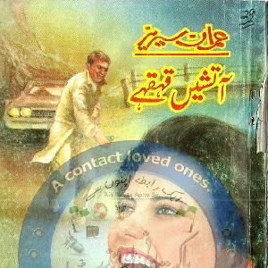 Aatishien Qehqahey   Free download PDF and Read online