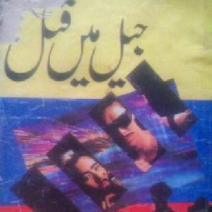 Jail Mein Qatal Inspector Jamshed Series
