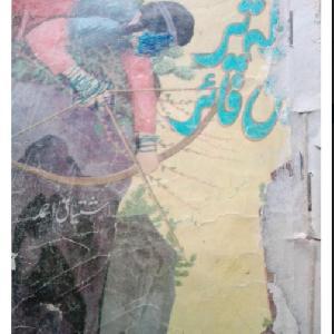 Solah Teer Teen Fire Kamran Mirza Series