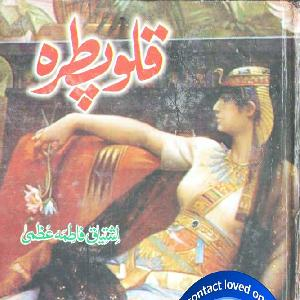 Qalopatra   Free download PDF and Read online
