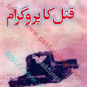 Qatak ka Program Inspector Jamshed Series   Free download PDF and Read online
