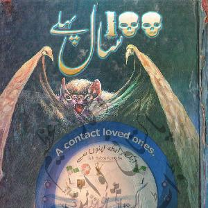100 Sal Pehle   Free download PDF and Read online