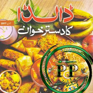 Dalda Ka Dastarkhawan June 2017   Free download PDF and Read online