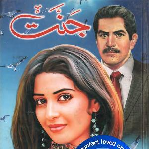 Jannat   Free download PDF and Read online