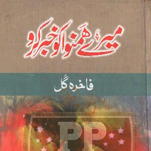 Mere Hamnawa ko Khbar kro   Free download PDF and Read online