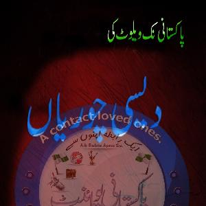 Pakistani Chor (Nick Velvet)   Free download PDF and Read online