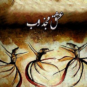 Ishq Mohzab    Free download PDF and Read online