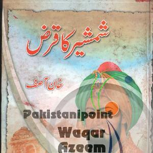Shamseer Ka Qarz   Free download PDF and Read online