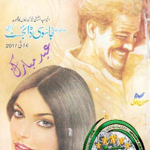 Jasoosi Digest July 2017   Free download PDF and Read online