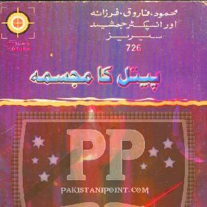 Peetal Ka Mujasma Inspector Jamshed Series   Free download PDF and Read online