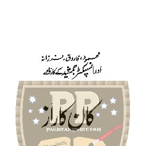 Kan ka Raaz Inspector Jamshed Series   Free download PDF and Read online