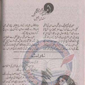 Umeed-e-Sehar