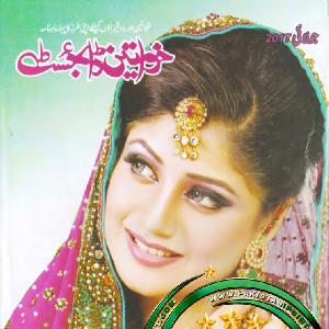 Khawateen Digest July 2017   Free download PDF and Read online